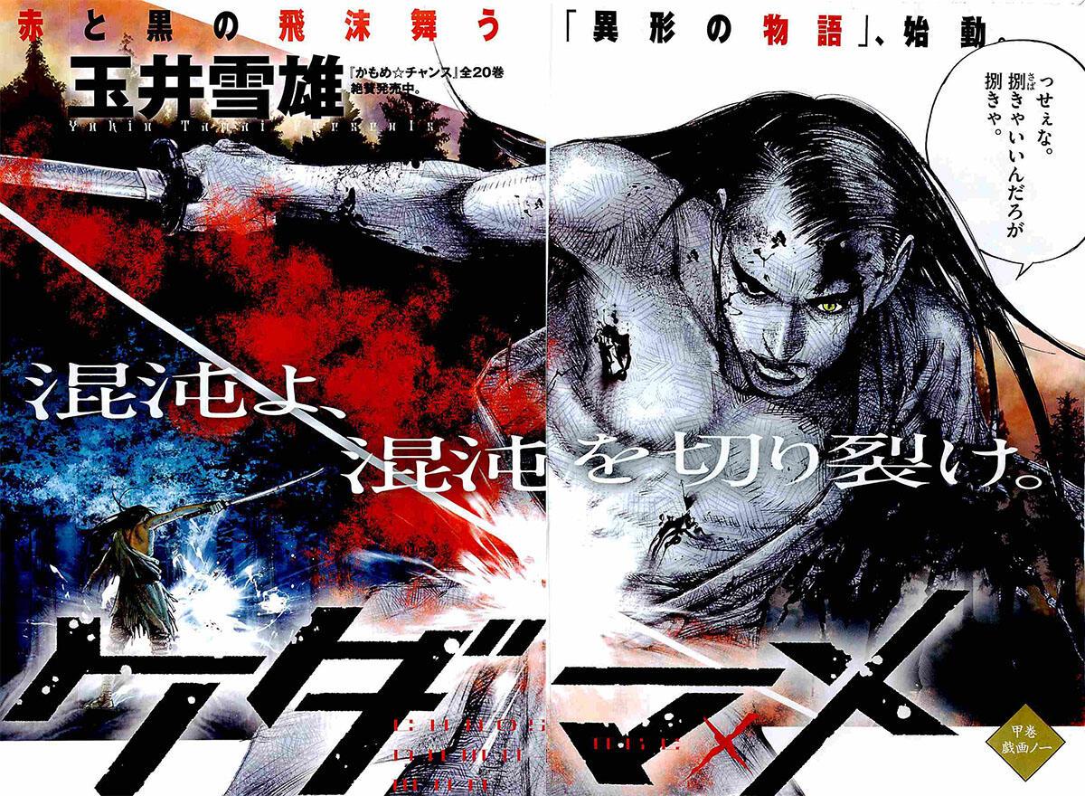 All about weekly shonen jump also other shonen manga magazine part 2