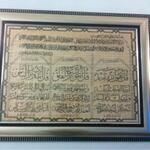 papyrus-asli-mesir-kaligrafi