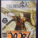 bd-ps4-final-fantasy-type-0-newsegel-harga-seken