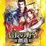 nobunaga-14-puk-english