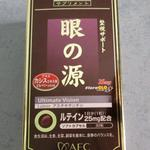 lutein-made-in-japan