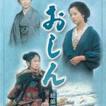 oshin-completed-series