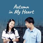 autumn-in-my-heart---endless-love