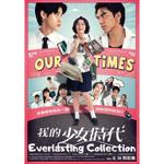dvd-movie-chinese-our-times-china-taiwan-my-girls-generation-the-era-of-my-girl
