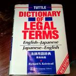 dictionary-of-legal-terms-english---japanese-japanese---english