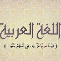 keuntungan-belajar-bahasa-arab