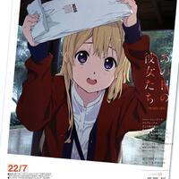 22-7-ano-hi-no-kanojotachi