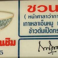 rekomendasi-tempat-makan-di-thailand-berdasarkan-shell-shuan-shim-2019