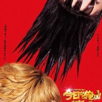 kyo-kara-ore-wa-2020
