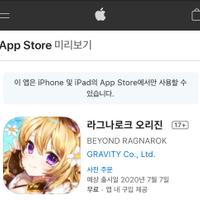 android-ios-ragnarok-online--love-at-first-sight-tencent