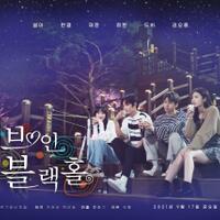 web-drama-bertabur-idol-kpop--love-in-black-hole--umumkan-tanggal-tayang