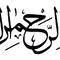 penggalangan-dana-majlismesjid-al-barokah-cipeteuy-kabbogor