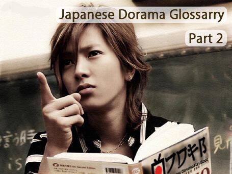 Japanese Dorama Fans Base | 談話室 | JDFB New Lounge