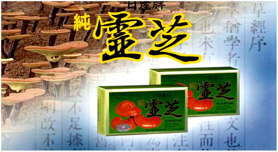NISSAN REISHI Lingzhi (???jamur ganoderma lucidum No.1 dari Jepang ,pengobatan kanker
