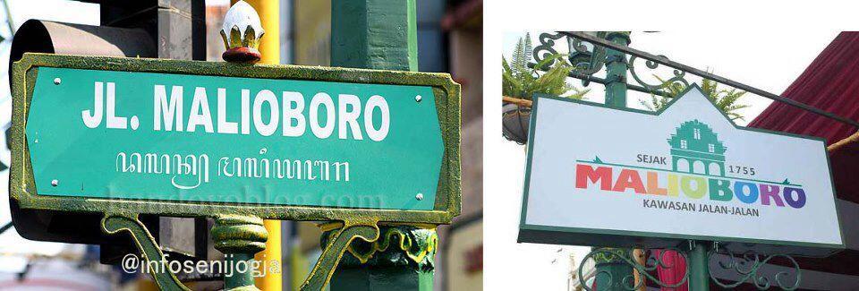 Lebih suka Plang Jalan Malioboro Jogja yg baru (putih) atau yg lama (hijau) ?