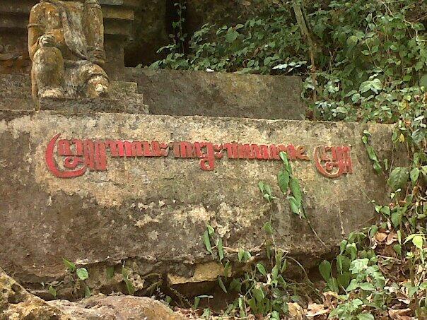 ۞★ஜ๑~ Kemistisan/Kekeramatan di Alas Purwo, Banyuwangi, Jawa Timur ~๑ஜ★۞