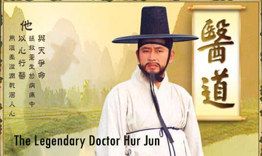"Cari Film ""The Legendary Doctor Heo Jun / The Way of Medicine"""