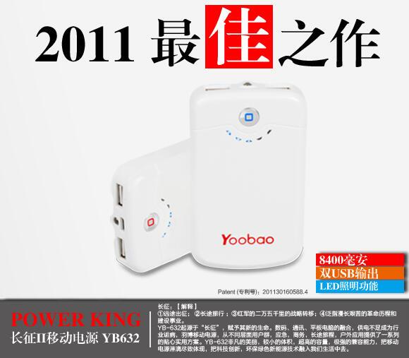 yoobao power bank 11200mAH 2output