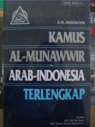 DIjual Kamus Munawwir Arab Indonesia