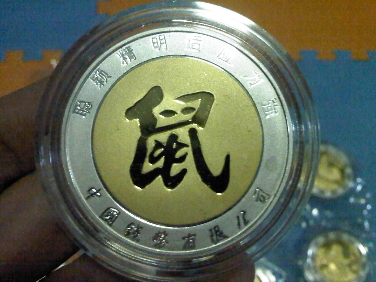 Koleksi Koin 12 Shio China