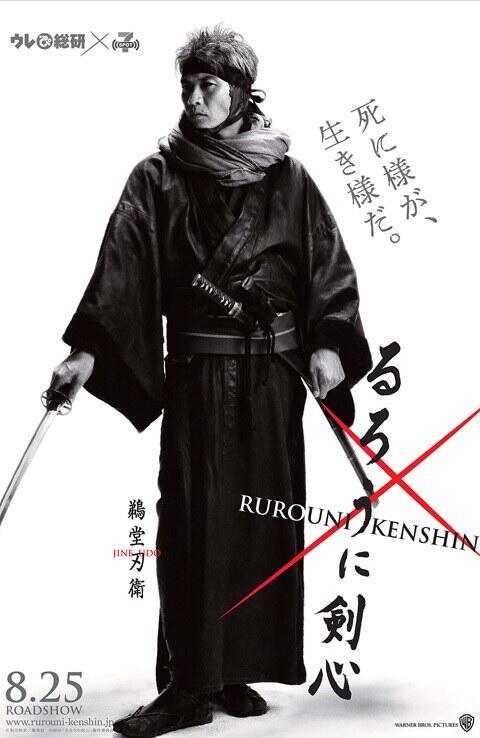 kenshin himura kawakami gensai samurai x true story