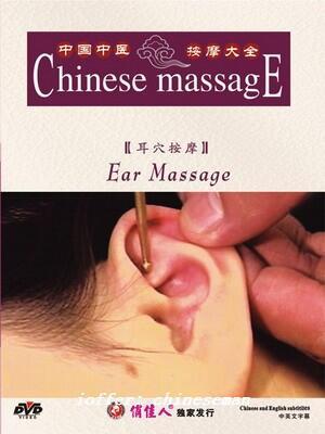 EAR MASSAGE - Tehnik Pijat Telinga untuk Menyembuhkan Batuk, Asma, Insomnia, Sakit Ke