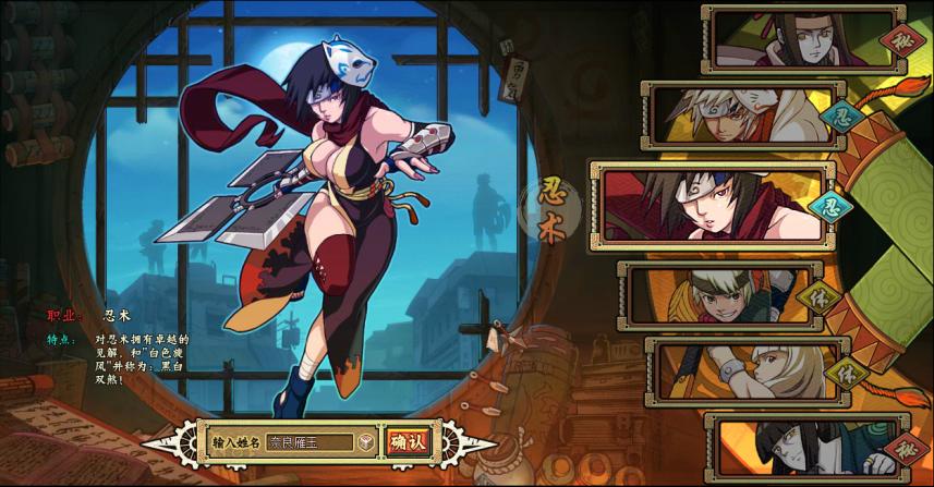 [Official] Ninja Online Indonesia - Web Based Game Naruto