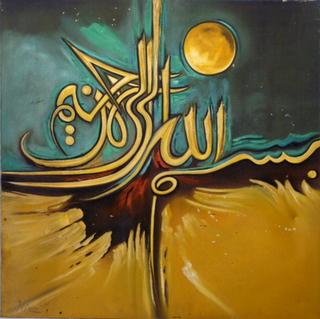Terjual Lukisan Kaligrafi Arab Yang Indah Dan Mengagumkan