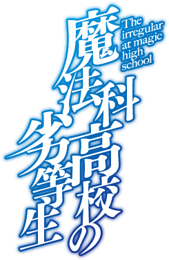 Mahouka Koukou no Rettousei [No LN & Manga Spoiler] [Mainline + Spin-off]