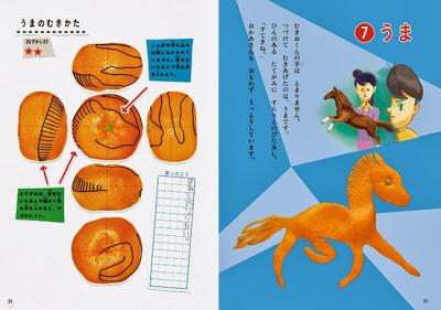 Mikan Art : Seni Mengupas Kulit Jeruk Khas Jepang