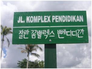 Unik Banget Gan, Suku ini Berbahasa Indonesia Namun Berhuruf Korea