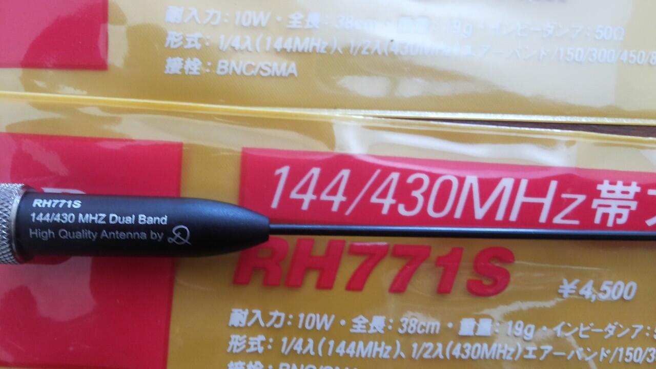 Antena HT RH771S SMA Female dan SMA Male.