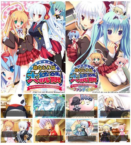 JUAL GAME VISUAL NOVEL - MY GIRLFRIEND IS THE PRESIDENT (PC) !!!!