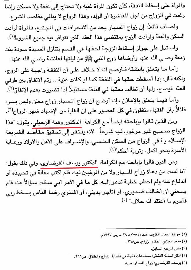 Keutamaan kimpoi Mutah menurut ulama Iran - Page 2 | KASKUS
