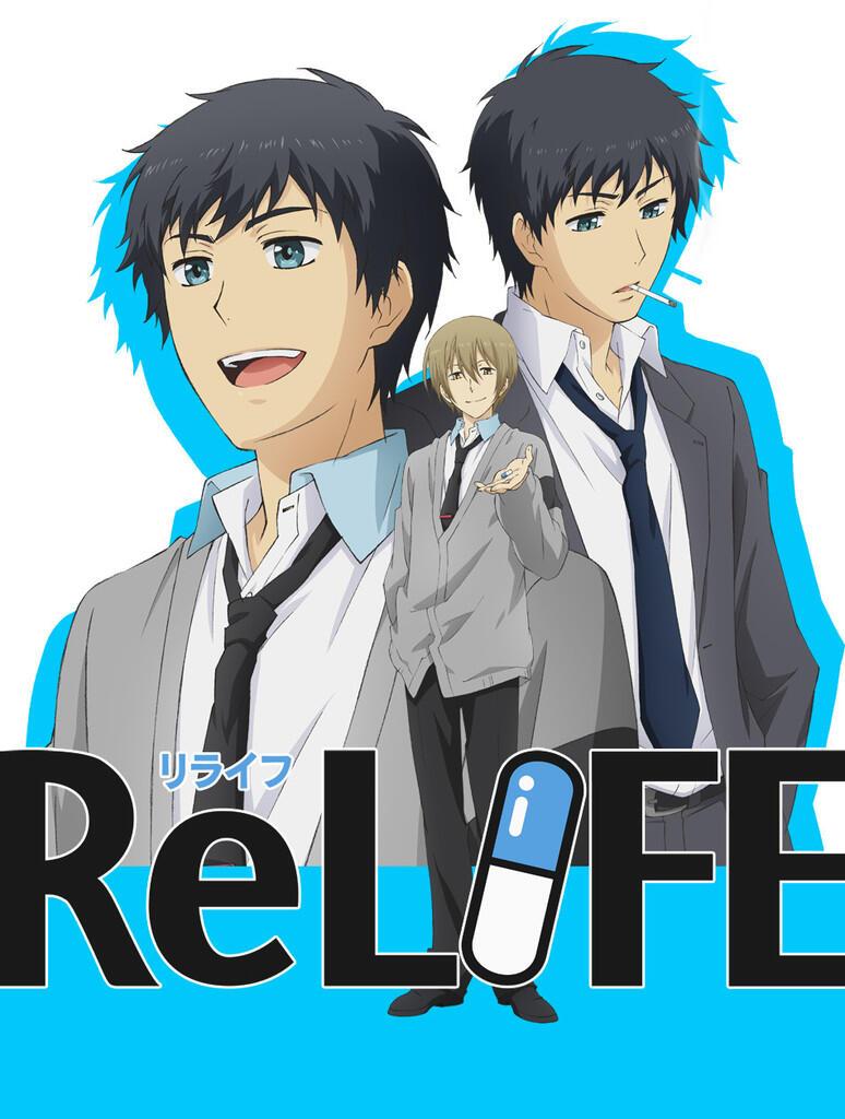 ReLIFE / リライフ
