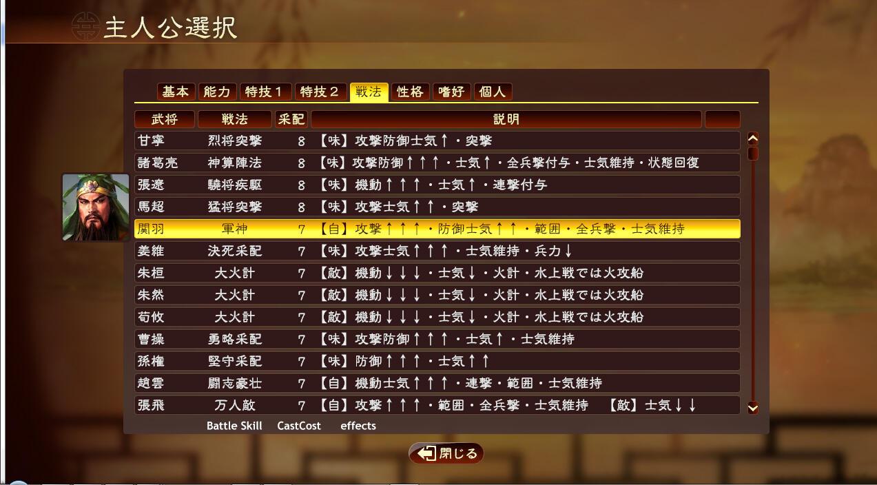 Romance of the Three Kingdoms XIII / RTK13 / Sangokushi 13