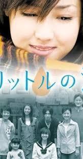 Ingat Drama Jepang Ini ? Berarti Kita Seumuran...
