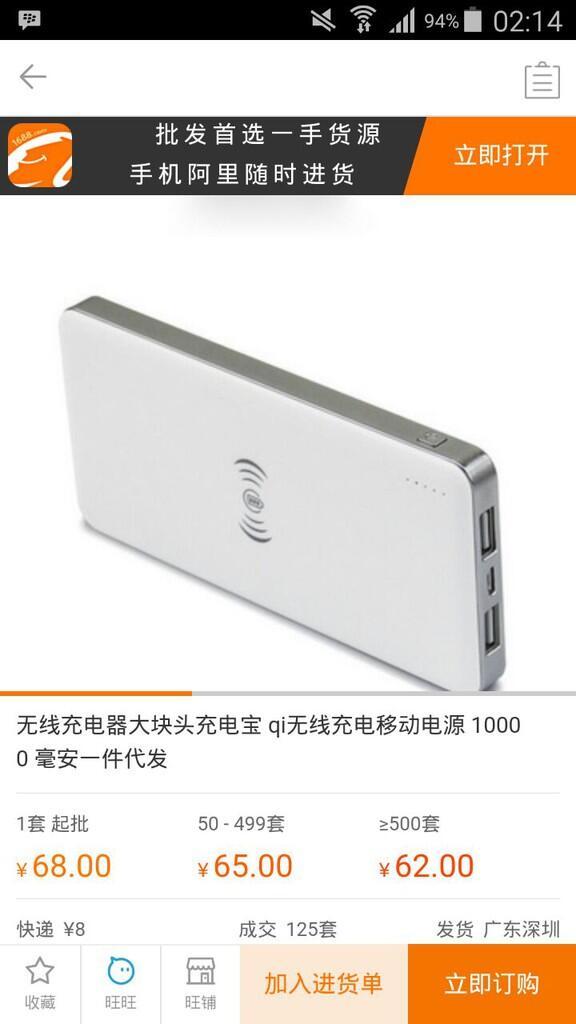 [Cari Reseller]Import Powerbank Wireless sistem PO Dropship