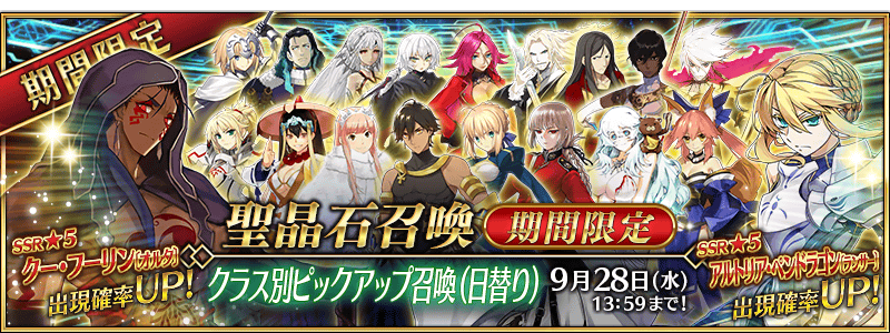 [Android] Fate/Grand Order