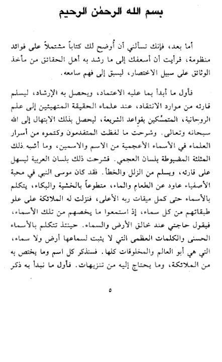 Kitab Al Ajnas Karya Sayyid Asif Bin Barkhoya Page 2 Kaskus