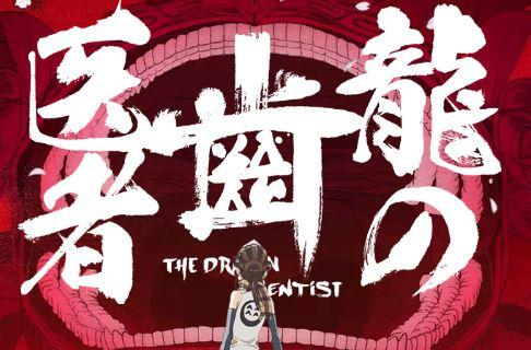 The Dragon Dentist | 龍の歯医者 (TV Specials)