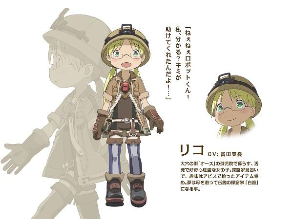 Made in Abyss / メイドインアビス