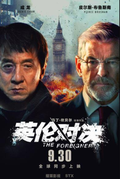 The Foreigner (2017) | Jackie Chan, Pierce Brosnan