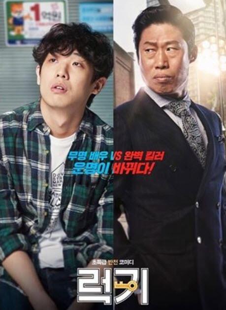 Film Korea Terbaik dan Super Keren yang wajib ditonton!