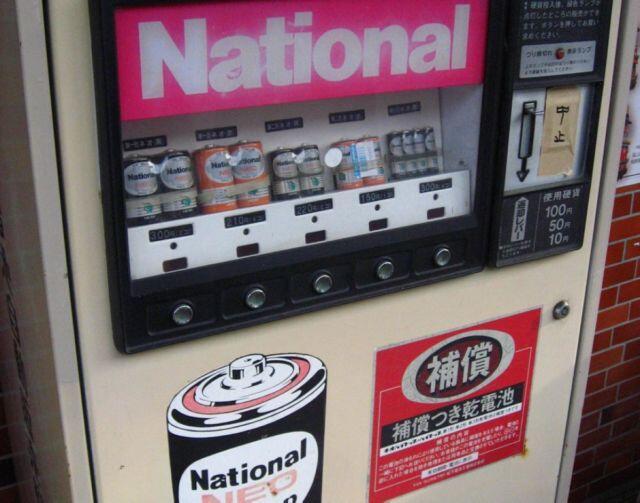 Vending Machine Canggih Ini Cuma Jepang yang Punya Lho, Gan