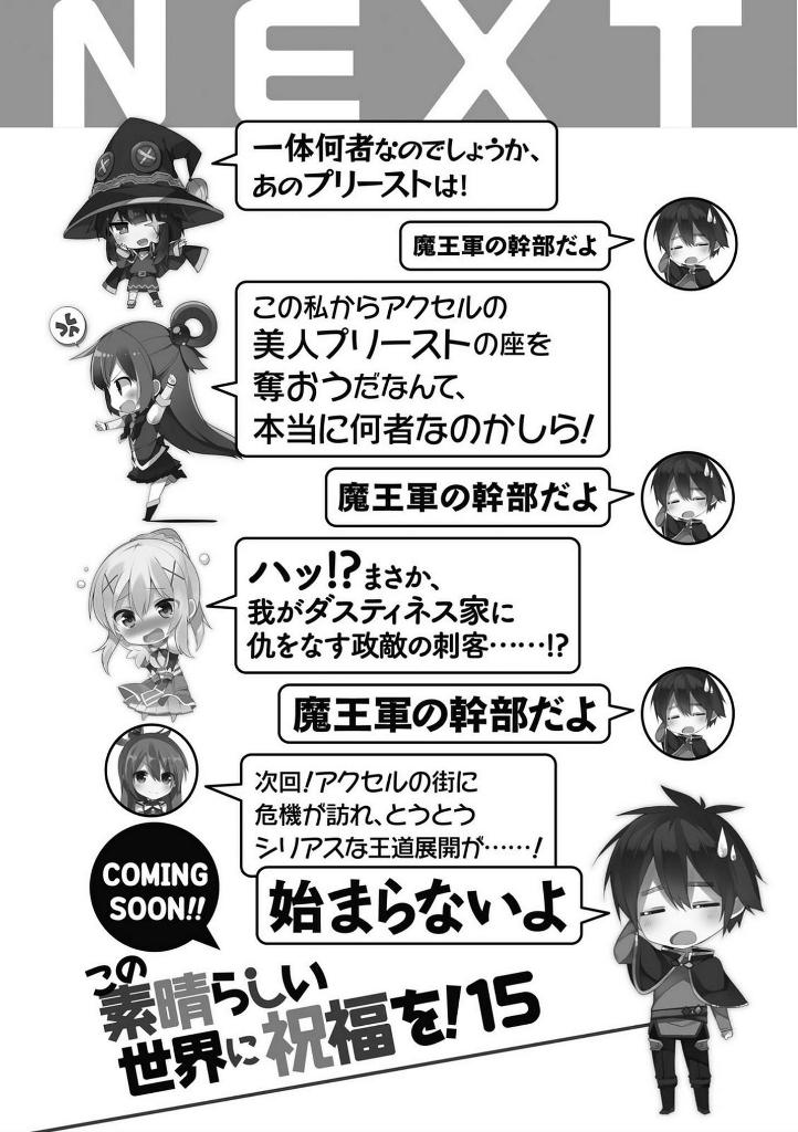 KonoSuba Volume 14 Illustrations | KASKUS
