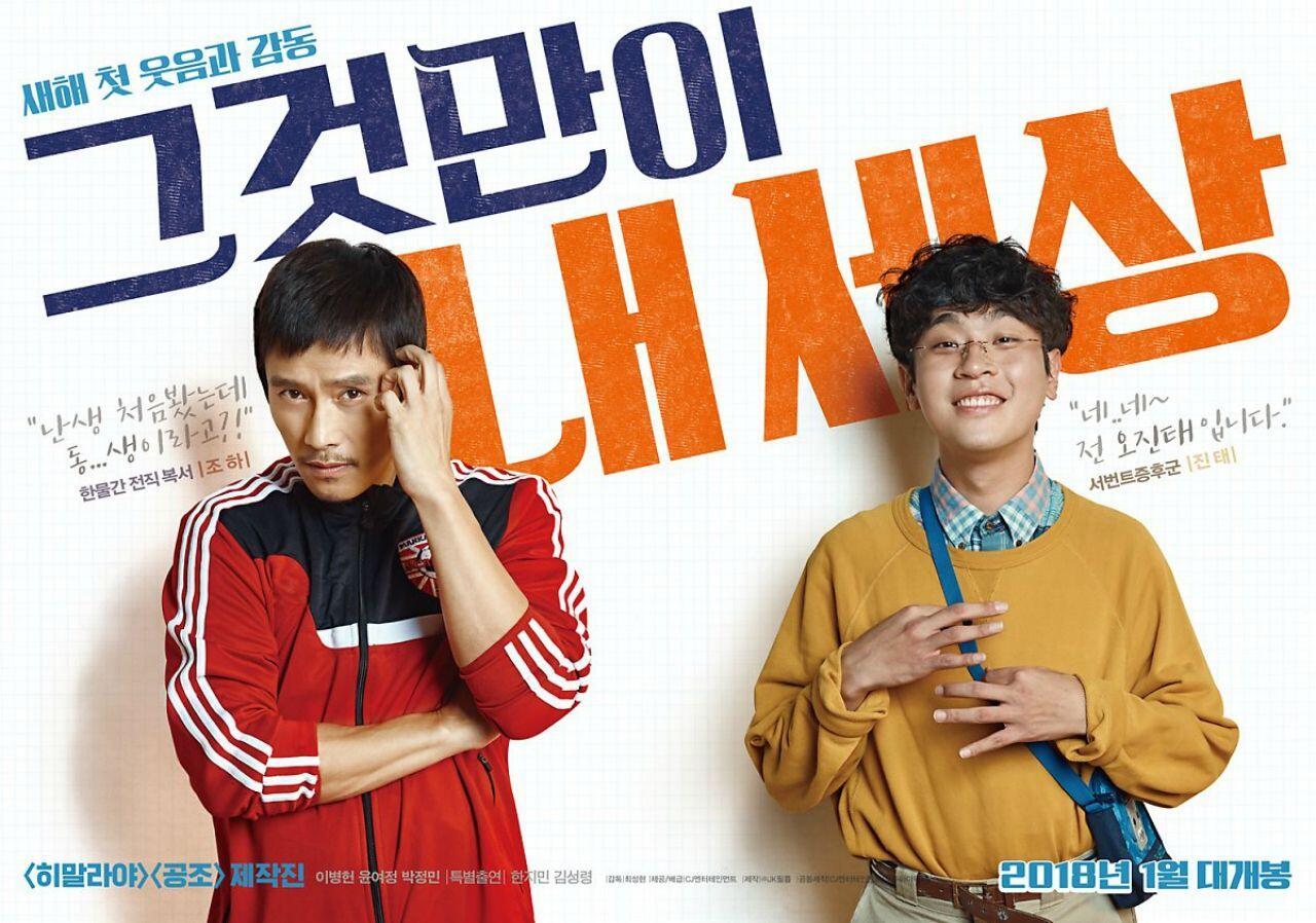 Ini Dia Daftar 10 Film Korea Terlaris Hingga Juli 2018