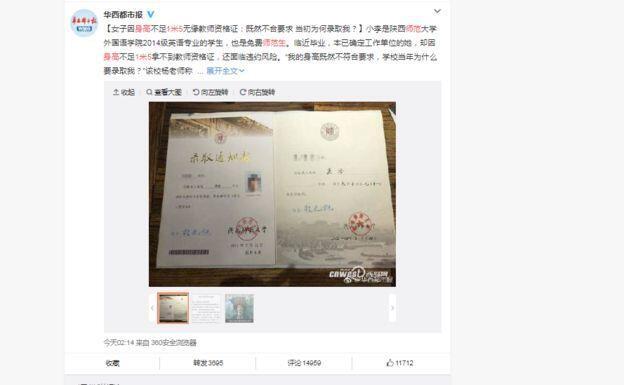 Diskriminatif, Wanita Tiongkok ini Gagal Jadi Guru karena Pendek