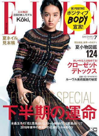 Kōki, anak Takuya Kimura debut di umur 15 tahun (かわいい!!!)