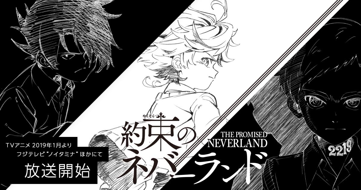 The Promised Neverland | Yakusoku no Neverland「約束のネバーランド 」